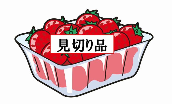 見切り品コーナーでみつけたイチゴ