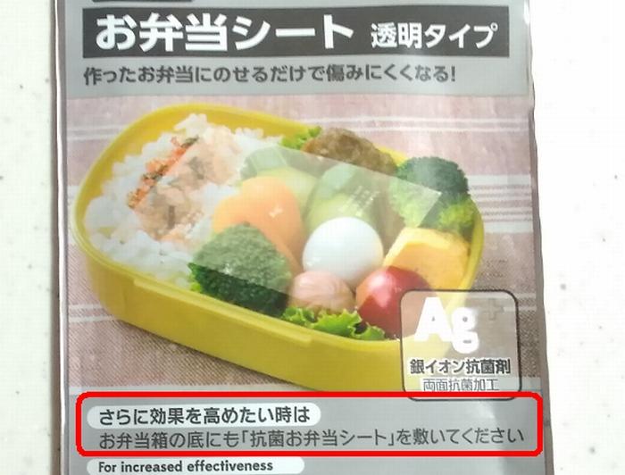 お弁当を上下で抗菌シート挟み