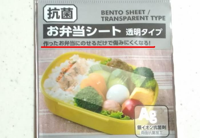 お弁当抗菌シート