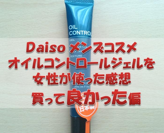 ダイソーオイルコントロール良かった